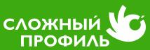 slozhni_profil